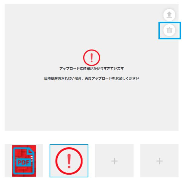 画像02:画像・動画・PDFファイルのアップロードが完了しない場合