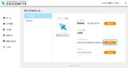 サムネイル01:(現管理者)メールアドレス横の「修正する」をクリックする
