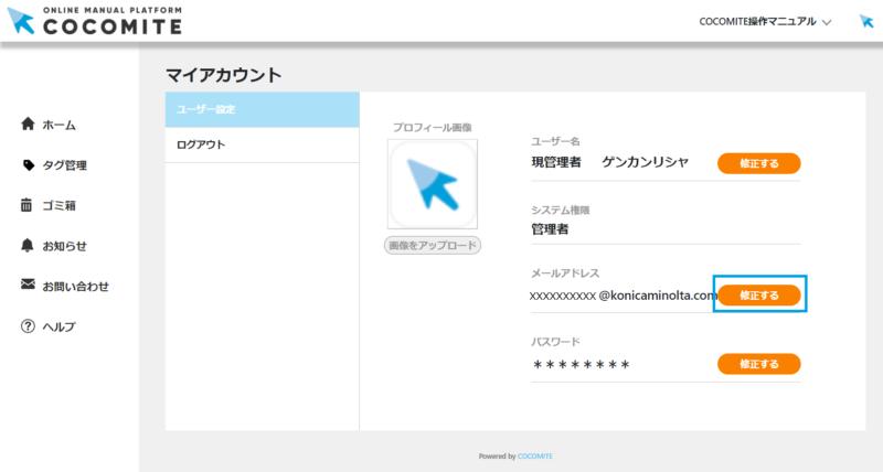 画像01:(現管理者)メールアドレス横の「修正する」をクリックする