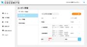 サムネイル01:期限切れのユーザーを削除する