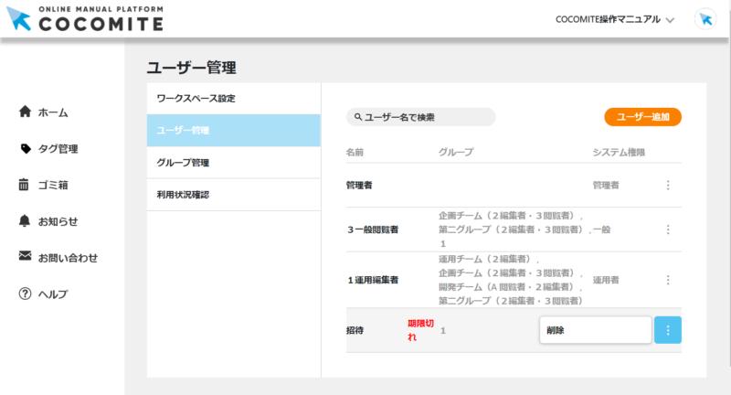 画像01:期限切れのユーザーを削除する