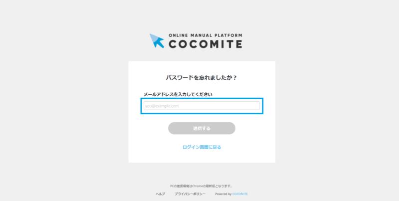 画像01:(新管理者)メールアドレスを入力する