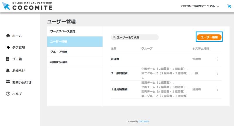 画像01:対象ユーザーを招待する