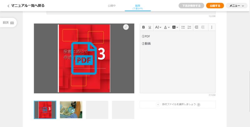 画像01:画像・動画・PDFファイルアップロード中の表示について