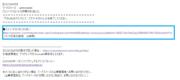 サムネイル01:(新管理者)「パスワードリセットの依頼」メールのリンクをクリックする