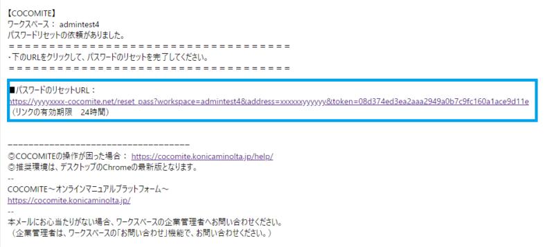 画像01:(新管理者)「パスワードリセットの依頼」メールのリンクをクリックする
