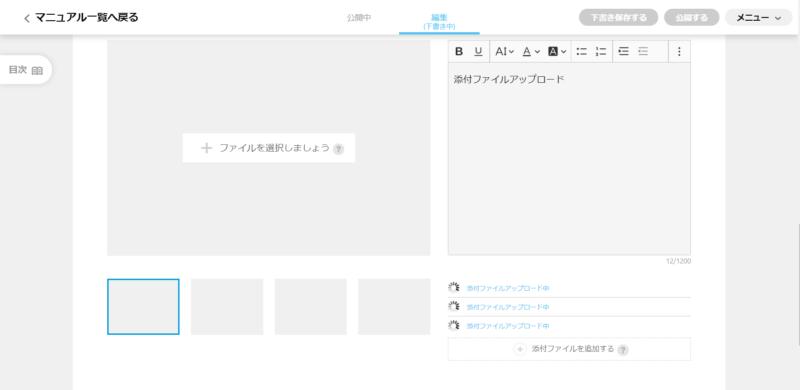 画像01:添付ファイルアップロード中の表示について