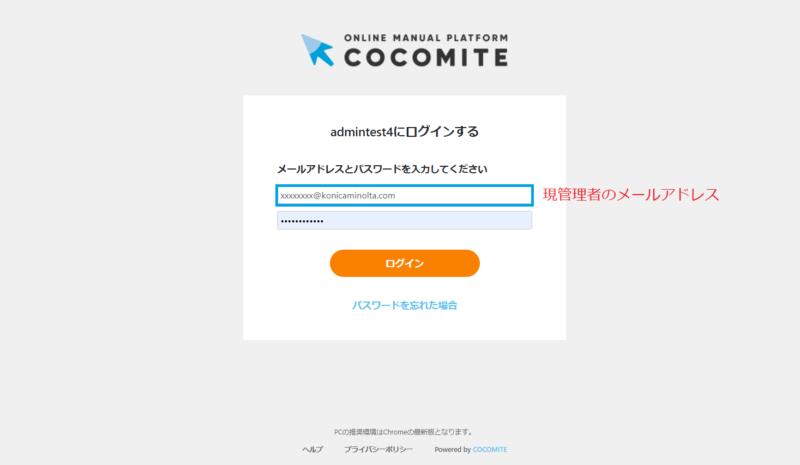 画像01:(現管理者)COCOMITEにログインする