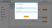 サムネイル01:(現管理者)メールアドレスを新管理者へ変更して「完了ボタン」をクリックする