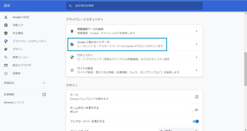 画像01:「プライバシーとセキュリティ」の「cookieと他のサイトデータ」をクリックする