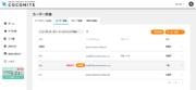サムネイル01:期限切れのユーザーを確認する