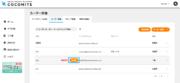 サムネイル01:期限切れのユーザーを個別で再招待する