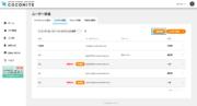 サムネイル01:期限切れのユーザーを一括で再招待する