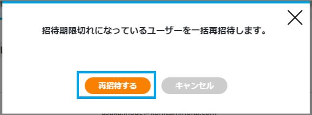 画像01:期限切れのユーザーを一括で再招待する