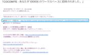 サムネイル01:COCOMITEの招待メールから新規パスワード設定画面を開く