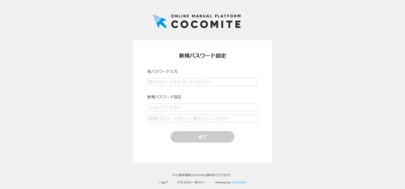 画像01:COCOMITEの招待メールから新規パスワード設定画面を開く