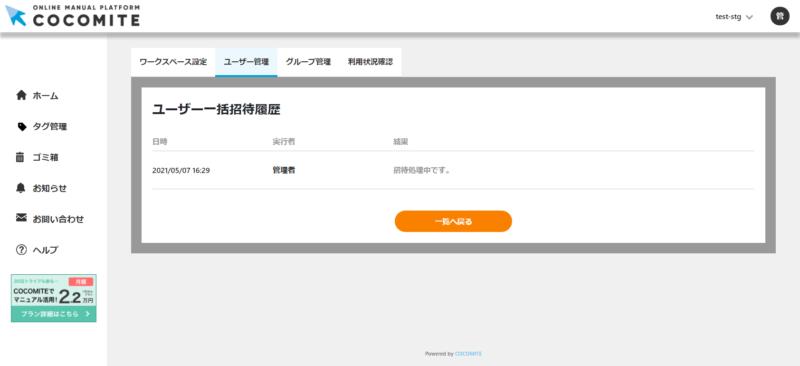 画像01:ユーザー招待履歴を確認する