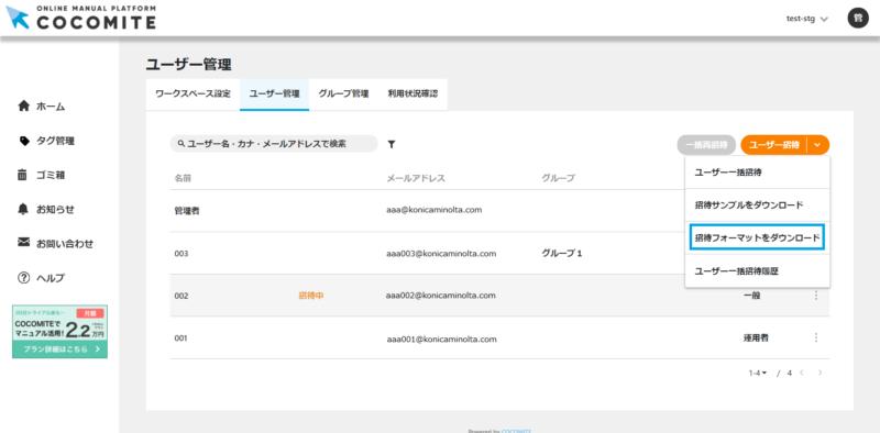 画像01:招待フォーマットCSVをダウンロードする