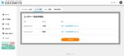 サムネイル01:ユーザー招待履歴を確認する