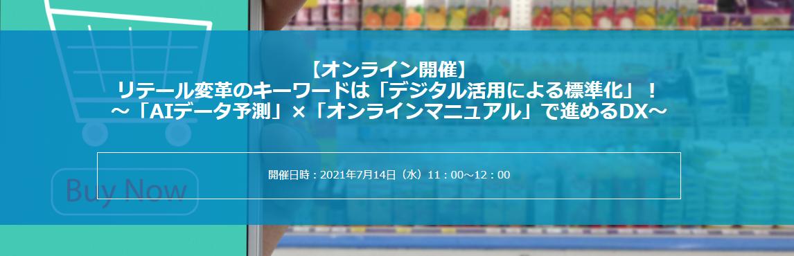 7/14登壇! ウェビナー実施のお知らせ【リテール変革のキーワードは「デジタル活用による標準化」! ~「AIデータ予測」×「オンラインマニュアル」で進めるDX~】