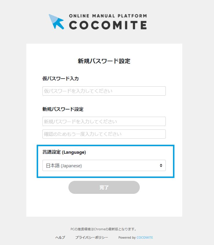 画像02:COCOMITE招待時に言語の設定をする
